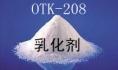 OTK-208乳化剂