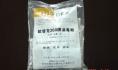 OTK-200牌消毒粉